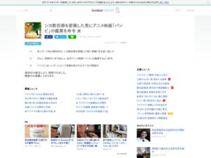 http://news.livedoor.com/article/detail/15755982/