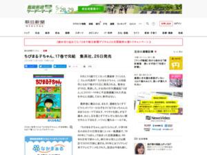 https://www.asahi.com/articles/ASLDL5CYPLDLUCVL01N.html