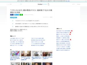 http://news.livedoor.com/article/detail/15770361/