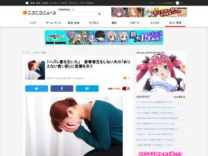 https://news.nicovideo.jp/watch/nw4431668