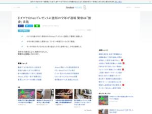 http://news.livedoor.com/article/detail/15798064/