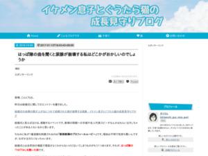 http://www.ikemenmusuko.net/entry/2016/10/09/195638