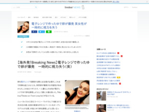 http://news.livedoor.com/article/detail/15819664/