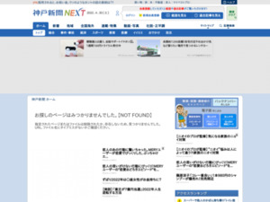 https://www.kobe-np.co.jp/news/zenkoku/compact/201901/0011950794.shtml