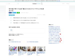http://news.livedoor.com/article/detail/15830723/