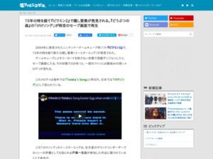 http://news.denfaminicogamer.jp/news/190108