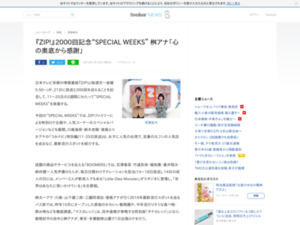 http://news.livedoor.com/article/detail/15851192/