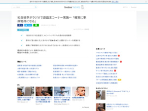 http://news.livedoor.com/article/detail/15856443/