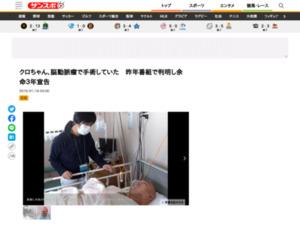 https://www.sanspo.com/geino/news/20190118/owa19011804000001-n1.html