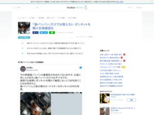 http://news.livedoor.com/article/detail/15886892/