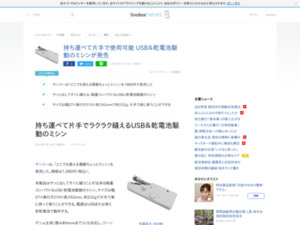 http://news.livedoor.com/article/detail/15875410/