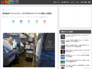 https://yukawanet.com/archives/jetstar-2.html