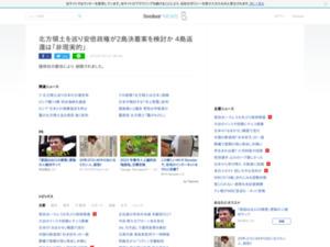 http://news.livedoor.com/article/detail/15901040/