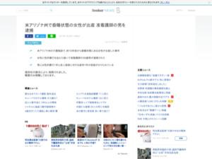 http://news.livedoor.com/article/detail/15917555/