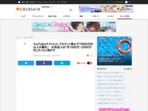 https://news.nicovideo.jp/watch/nw4724016