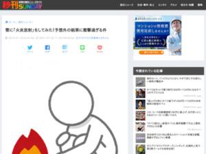 https://yukawanet.com/archives/kaen.html
