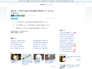 http://news.livedoor.com/article/detail/15936397/