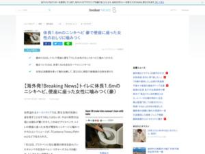 http://news.livedoor.com/article/detail/15938038/