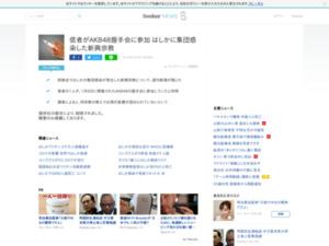 http://news.livedoor.com/article/detail/15970322/
