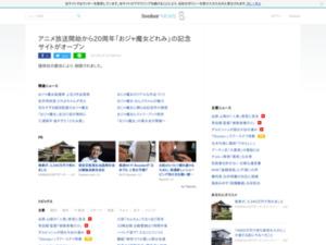 http://news.livedoor.com/article/detail/15986178/
