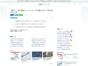 http://news.livedoor.com/article/detail/16031073/