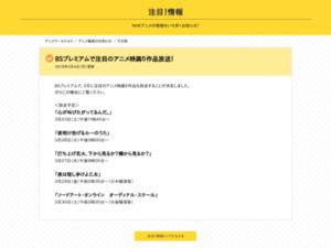http://www6.nhk.or.jp/anime/topics/detail.html?i=5307