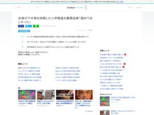 http://news.livedoor.com/article/detail/16110386/
