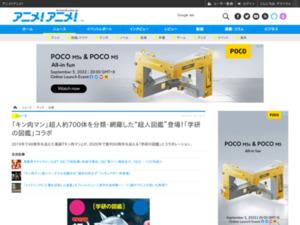 https://animeanime.jp/article/2019/03/05/43838.html
