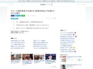 http://news.livedoor.com/article/detail/16162213/