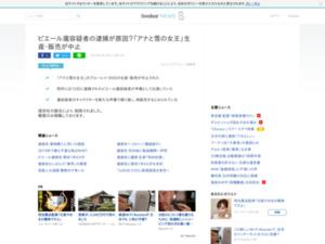 http://news.livedoor.com/article/detail/16168147/