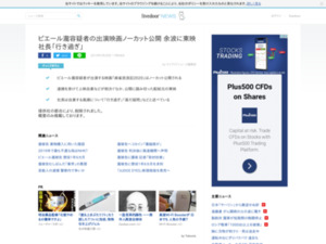 http://news.livedoor.com/article/detail/16187664/