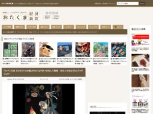 http://otakei.otakuma.net/archives/2019032001.html