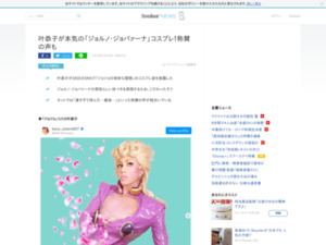 http://news.livedoor.com/article/detail/16220028/
