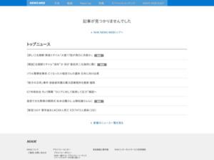 https://www3.nhk.or.jp/news/html/20190329/k10011865451000.html
