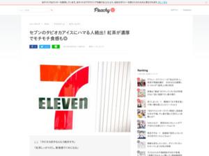 http://news.livedoor.com/article/detail/16235137/