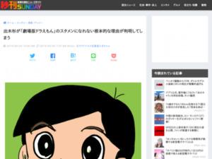 https://yukawanet.com/archives/doraemon20190331.html