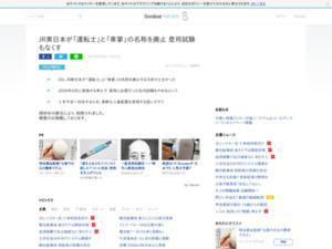http://news.livedoor.com/article/detail/16268481/