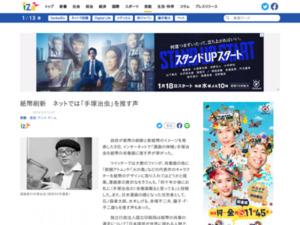 https://www.iza.ne.jp/kiji/entertainments/news/190409/ent19040913270023-n1.html