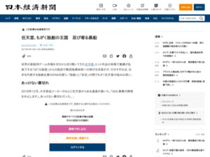 https://r.nikkei.com/article/DGXMZO43574890Q9A410C1000000?unlock=1&s=3