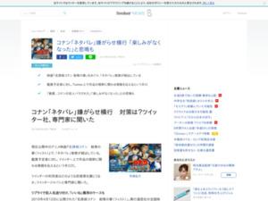 http://news.livedoor.com/article/detail/16344458/