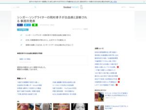 http://news.livedoor.com/article/detail/16353365/