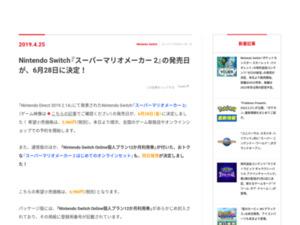 https://topics.nintendo.co.jp/c/article/f4960468-6572-11e9-a16a-063b7ac45a6d.html
