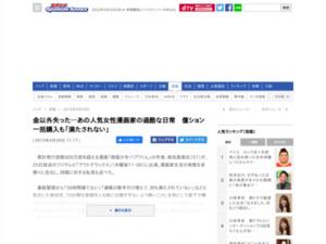https://www.sponichi.co.jp/entertainment/news/2019/04/29/kiji/20190429s00041000154000c.html