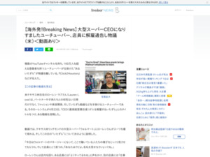http://news.livedoor.com/article/detail/16457192/