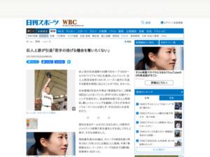 https://www.nikkansports.com/baseball/news/201905190001391.html
