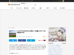 https://news.nicovideo.jp/watch/nw5329945