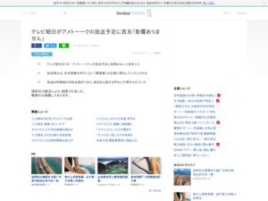 http://news.livedoor.com/article/detail/16581745/