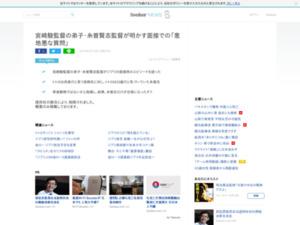 http://news.livedoor.com/article/detail/16596726/