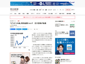 https://www.asahi.com/articles/ASM6D5G46M6DULFA02M.html