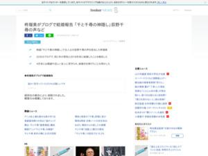 http://news.livedoor.com/article/detail/16659839/
